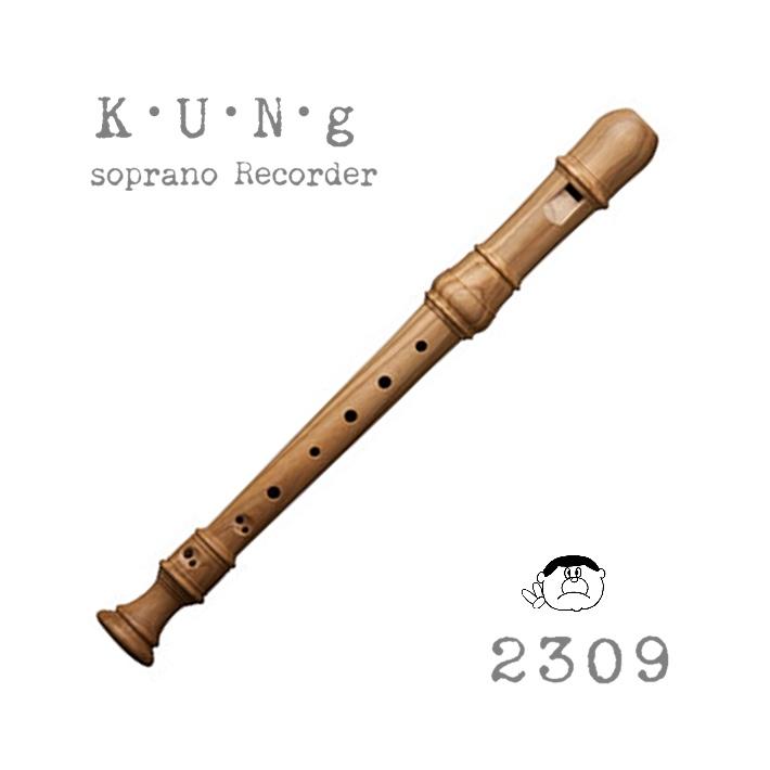 【ソプラノ】キュングリコーダー スペリオ 2309 ソプラノリコーダー