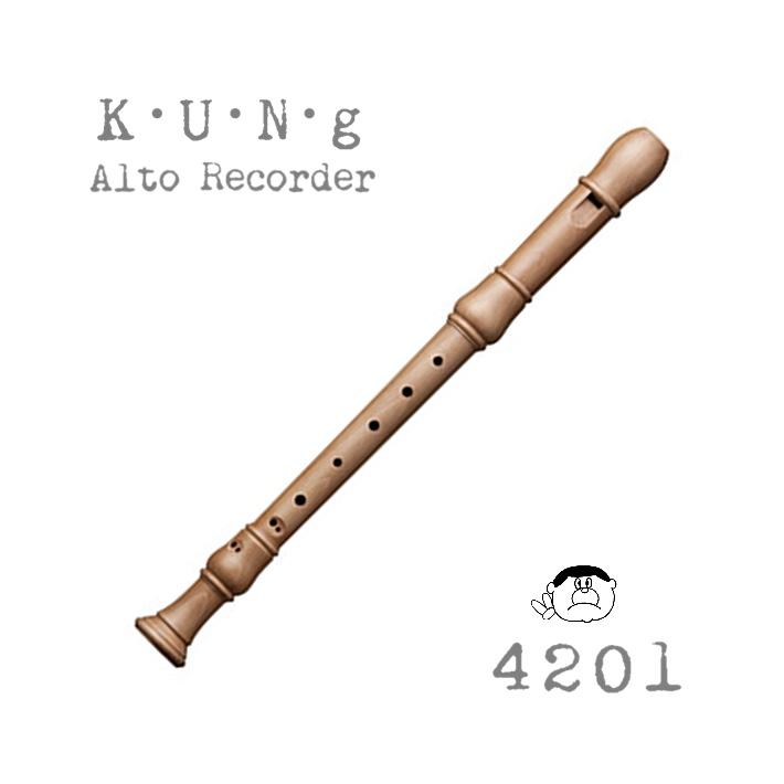 【アルト】キュングリコーダー スタジオ 1401 アルトリコーダー