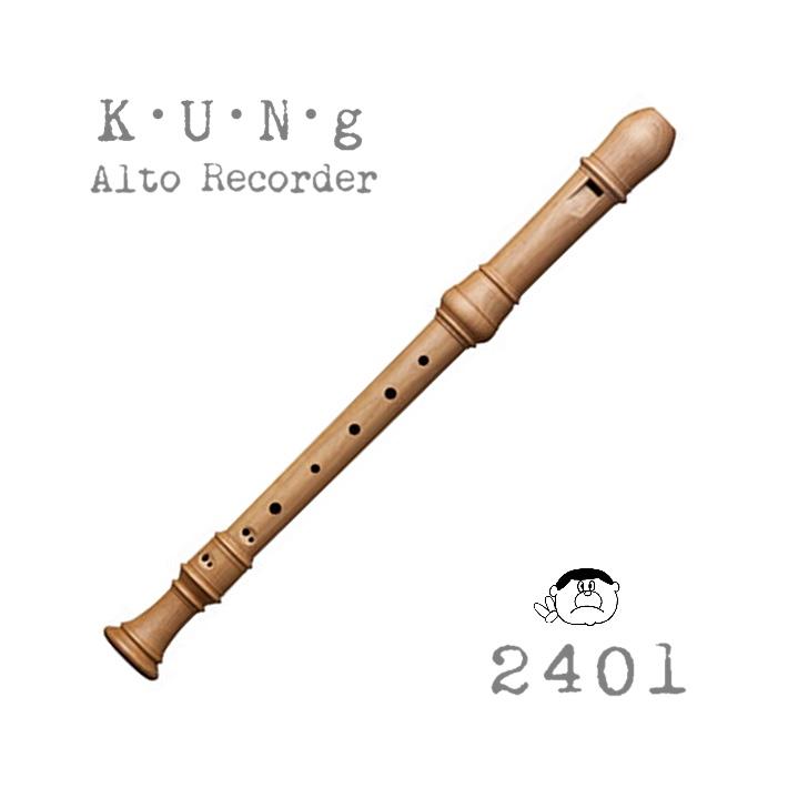 【アルト】キュングリコーダー スペリオ 2401 アルトリコーダー