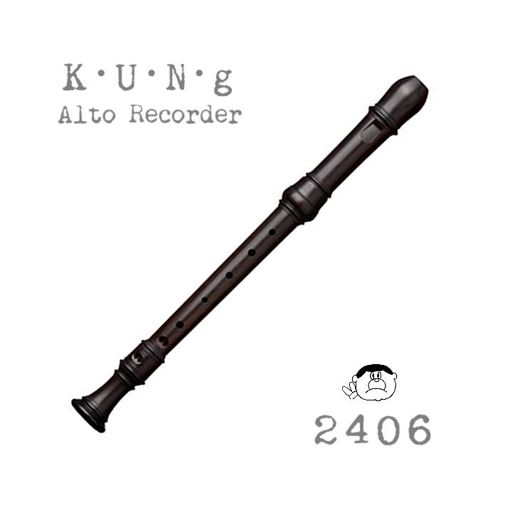 【アルト】キュングリコーダー スペリオ 2406 アルトリコーダー