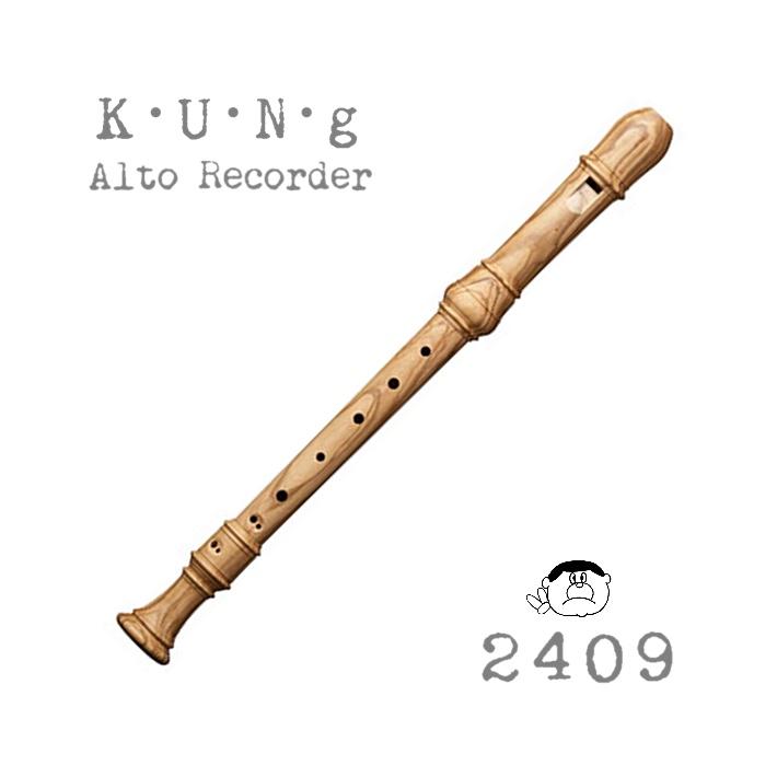 【アルト】キュングリコーダー スペリオ 2409 アルトリコーダー