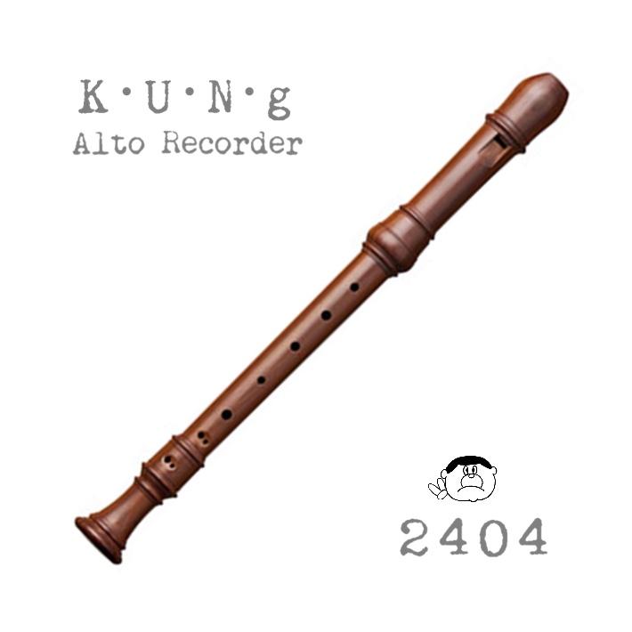 【アルト】キュングリコーダー スペリオ 2404 アルトリコーダー