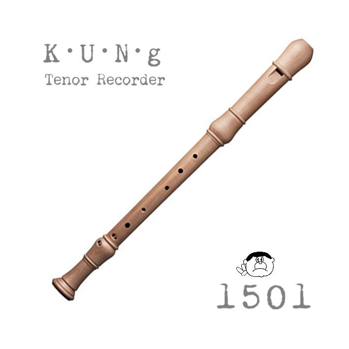 【テナー】キュングリコーダー スタジオ 1501 テナーリコーダー