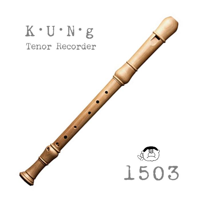 【テナー】キュングリコーダー スタジオ 1503 テナーリコーダー