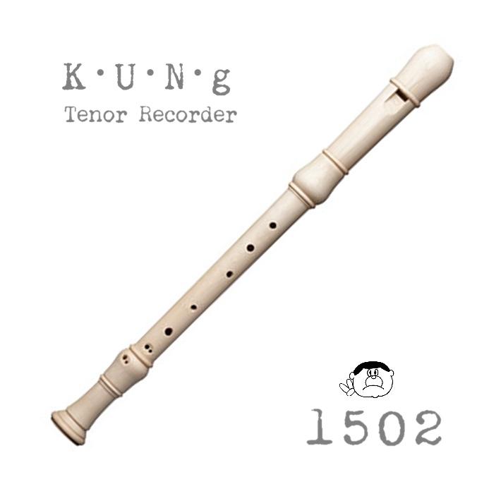 【テナー】キュングリコーダー スタジオ 1502 テナーリコーダー