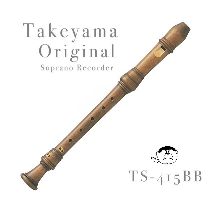 【タケヤマ】 ソプラノリコーダー TS-415BB <<オリジナル>>