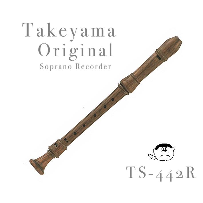 【タケヤマ】 ソプラノリコーダー TS-442R <<オリジナル>>