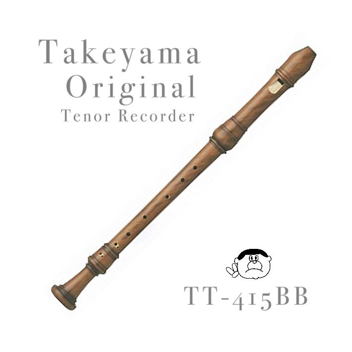 【A415タケヤマ】 テナーリコーダー TT-415BB <<オリジナル>>