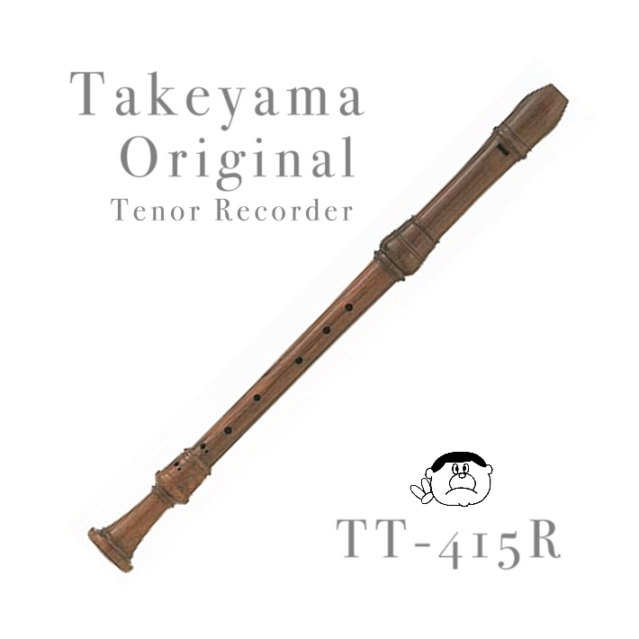 【A415タケヤマ】 テナーリコーダー TT-415R <<オリジナル>>