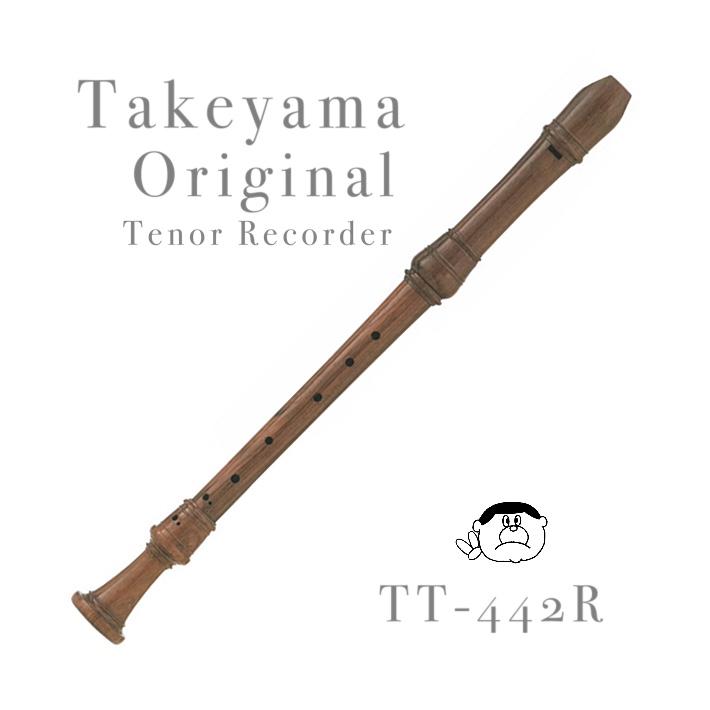 【タケヤマ】 テナーリコーダーTT-442R <<オリジナル>>