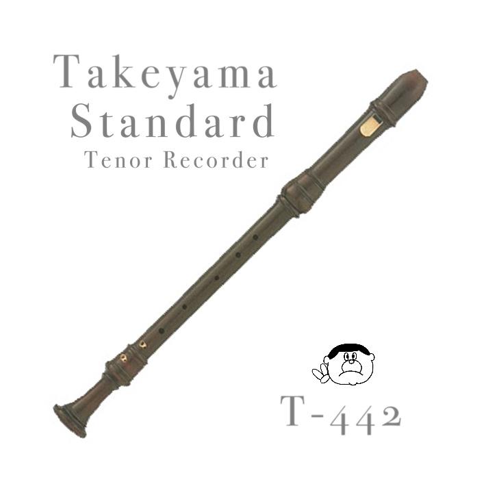 【★安心の定価販売★】 【タケヤマ T-442】【タケヤマ】 テナーリコーダー T-442 <<スタンダード>>, Hectarz:9b787018 --- totem-info.com