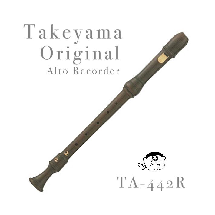【タケヤマ】 アルトリコーダー TA-442R <<オリジナル>>