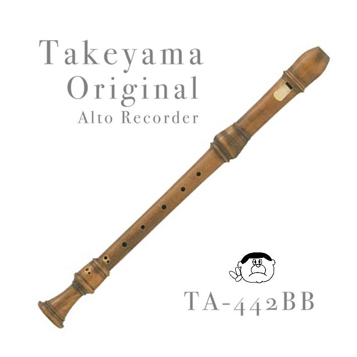 【タケヤマ】アルトリコーダー TA-442BB <<オリジナル>>
