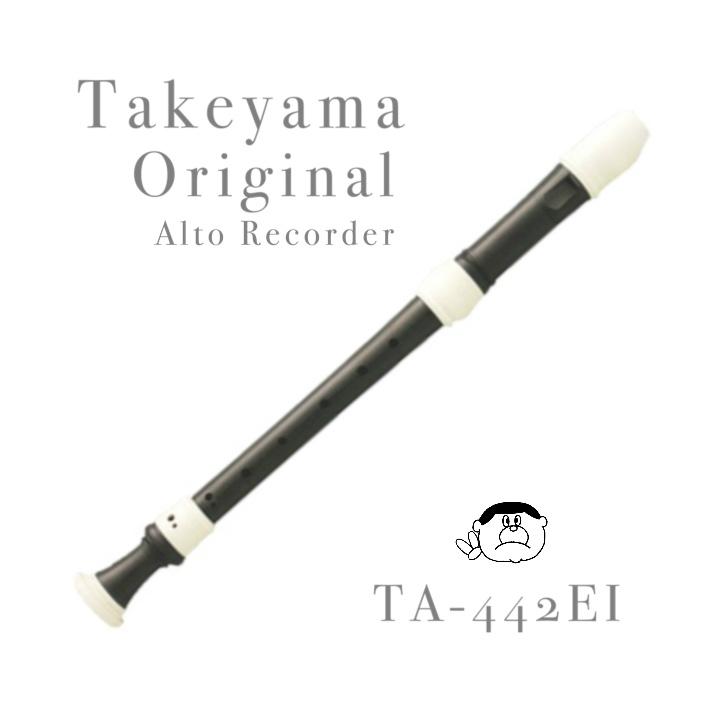 【タケヤマ】アルトリコーダー TA-442EI <<オリジナル>>