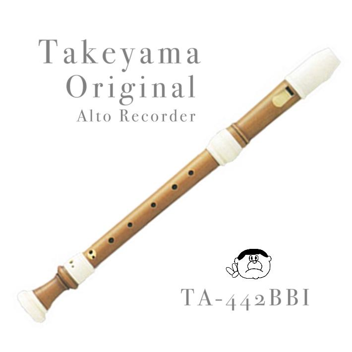 【タケヤマ】アルトリコーダー TA-442BBI <<オリジナル>>