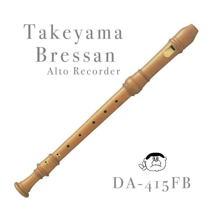 【タケヤマ】アルトリコーダー DA-415FB <<ブレッサン>>