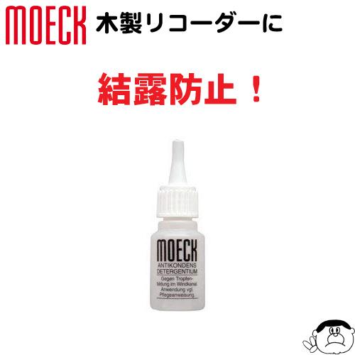 リコーダー 気道の詰まり防止液 MOECK 在庫あり メック コンデンス液 アンチ 捧呈 結露防止剤