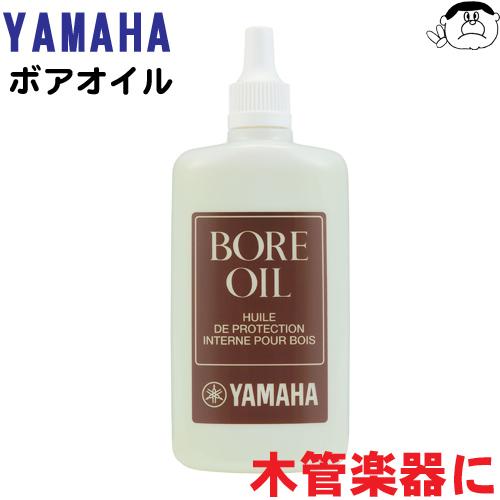 木製リコーダー 限定モデル お手入れ用品 YAMAHA ヤマハ 本日限定 ボアオイル2 BO2 変形やひび割れを防ぐオイル リコーダー