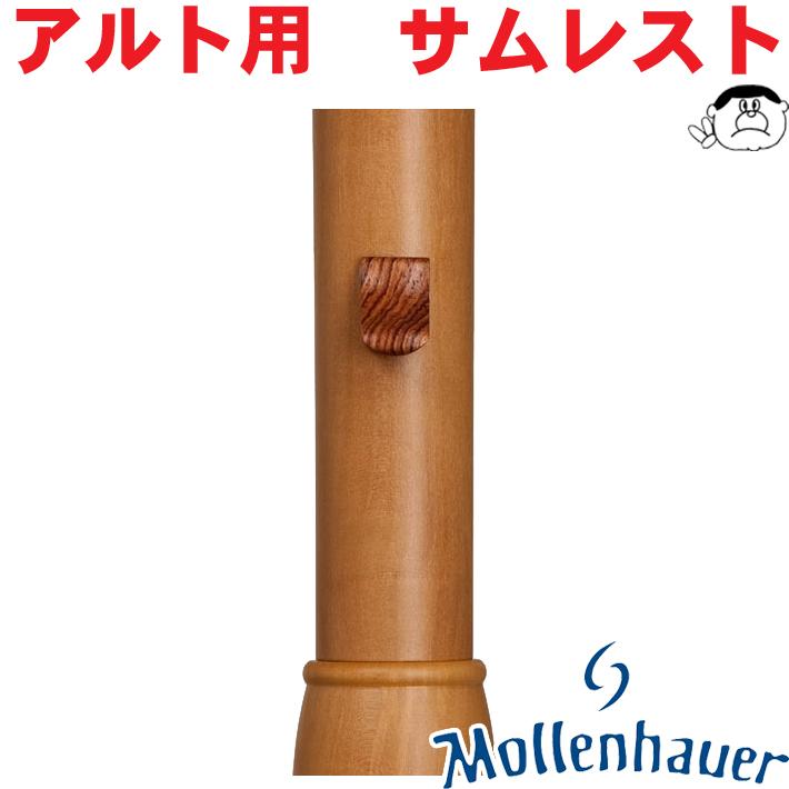 ドイツ製 ローズウッド使用 レビューを書けば送料当店負担 指かけ Mollenhauer 木製 今だけ限定15%OFFクーポン発行中 アルトリコーダー用 サムレスト モーレンハウエル