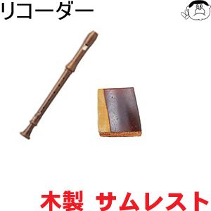 【SUZUKI(スズキ)】リコーダー 木製 サムレスト アルト用 RYK-1