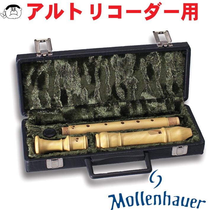 【Mollenhauer(モーレンハウエル)】リコーダー ハードケース アルト用【7102】