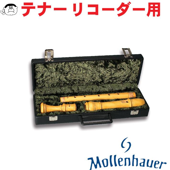 【Mollenhauer(モーレンハウエル)】リコーダー ハードケース テナー用【7103】