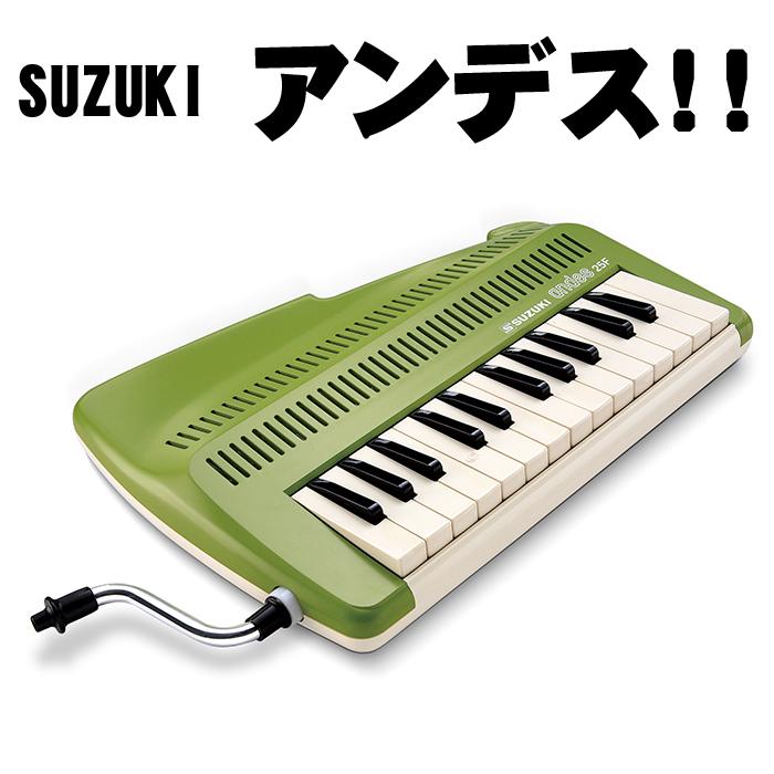 【SUZUKI(スズキ)】鍵盤リコーダー andes 25F アンデス
