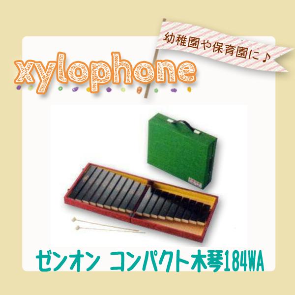 【お買い得!】 ゼンオン コンパクト木琴 184WA