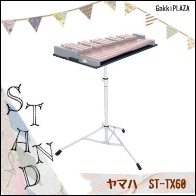 【お買い得!】 ヤマハ 卓上木琴/鉄琴 スタンド ST-TX60