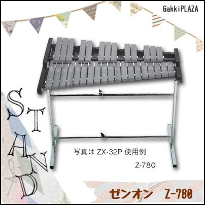 【お買い得!】 ゼンオン 木琴 スタンド Z-780