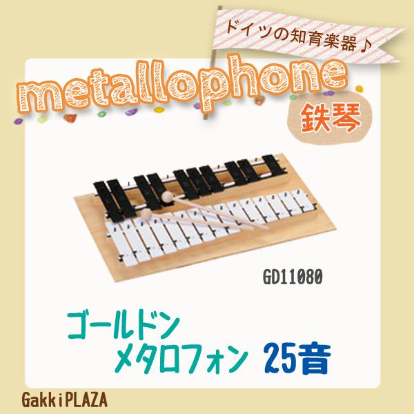 【お買い得!】ゴールドン メタロフォン GD11080 (25音)