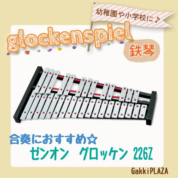 グロッケン キャリングバッグ (ハードケース) KHC-1