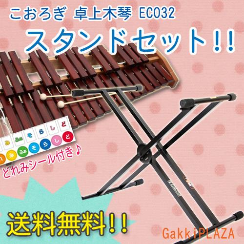<<送料無料>> 【お買い得!】 こおろぎデスクシロフォン ECO32 (卓上木琴)《スタンドセット》ドレミシール付き♪