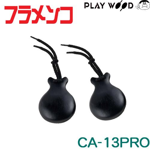 【お買い得!】 PLAYWOOD プレイウッド 木製フラメンコ・カスタネット CA-13PRO