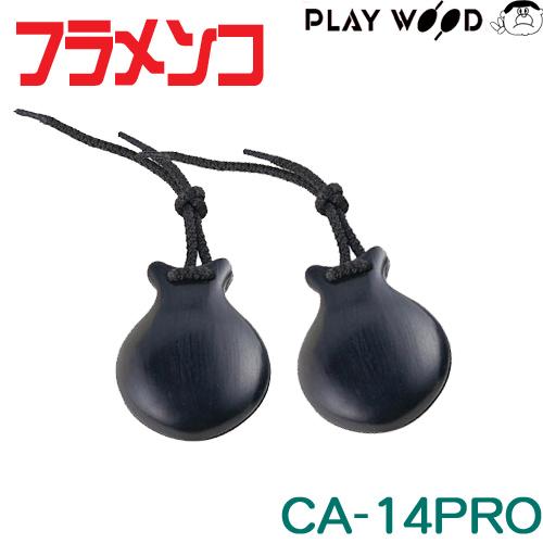 【お買い得!】 PLAYWOOD プレイウッド 木製フラメンコ・カスタネット CA-14PRO