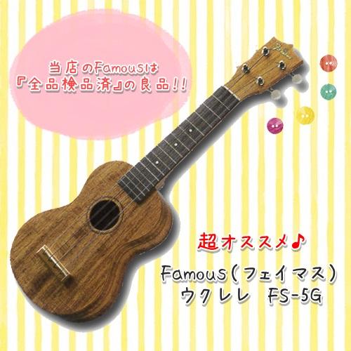 Famous (フェイマス) ウクレレ FS-5G