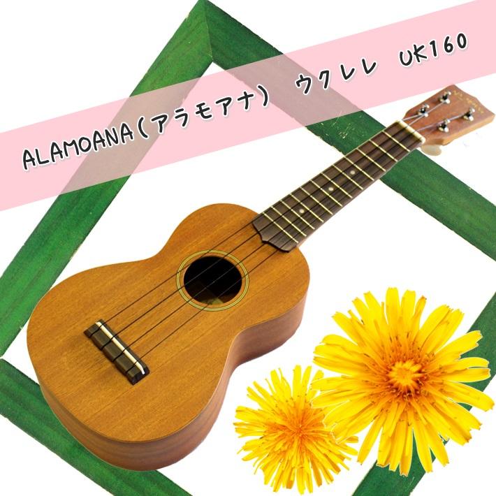 ALAMOANA (아라모아나) 우클레레 UK160