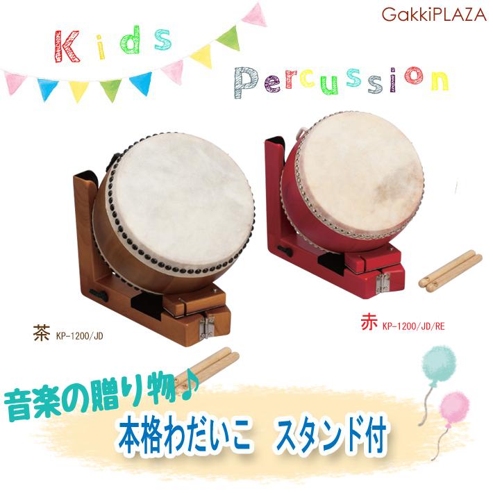 【プレゼントに】 (キッズパーカッション)本格わだいこ スタンド付き KP-1200/JD