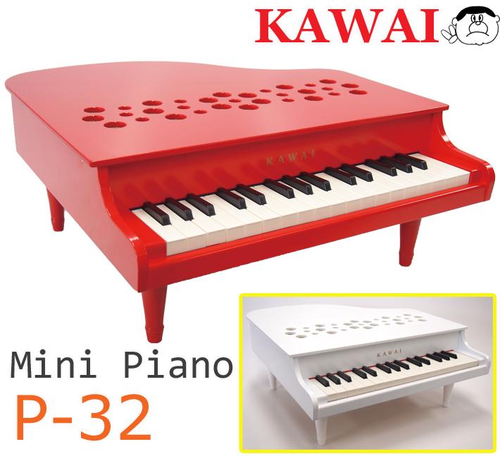 (カワイ) KAWAI ミニピアノ P-32 【レッド・ホワイト】