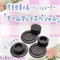 【防音】カームマット スペシャル (CAM-SP) ピアノ用 インシュレーター