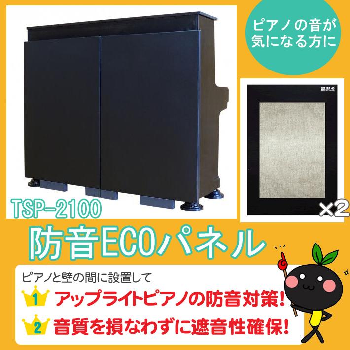 【アップライトピアノの防音装置】防音 ECO エコパネル TSP-2100