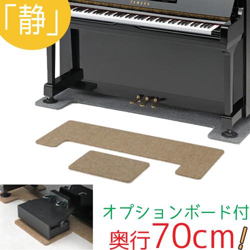 【吉澤】 防音断熱 フラットボード「静」( アップライトピアノの床補強用品 ピアノ下)奥行70cmタイプ オプションボードセット
