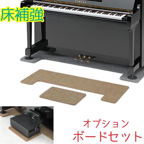 【吉澤】 フラットボード オプションボードセット(アップライトピアノ下の床補強用品)