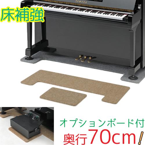 【吉澤】 フラットボード 奥行70cm特注品 オプションボードセット (アップライトピアノ下 床補強用品)【ピアノ 下 マット】