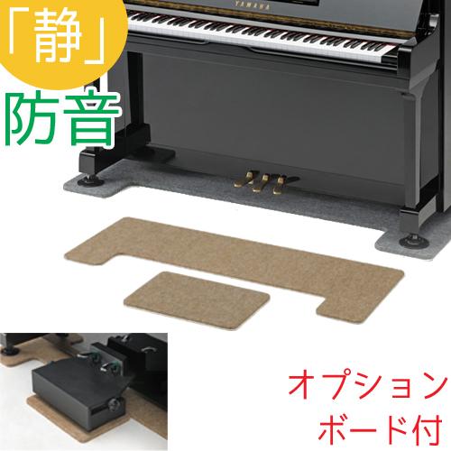 【吉澤 「静」】 防音断熱 フラットボード 「静」 オプションボードセット 防音断熱 (アップライトピアノ下 床補強板) 床補強板), ブランド専門店ケーズセレクト:b5aab3e1 --- sunward.msk.ru