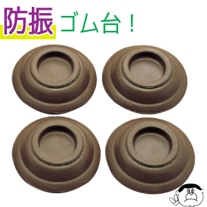 防振ゴム台 RD-UP アップライトピアノ用 インシュレーター ブラウン(茶色)
