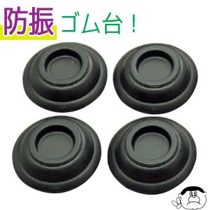 防振ゴム台 RD-UP アップライト ピアノ用 インシュレーター ブラック(黒)