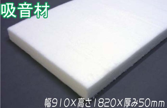 吸音材 ホワイトキューオン 50mm 910×1820mm 1枚入 S-220 ESW-1800