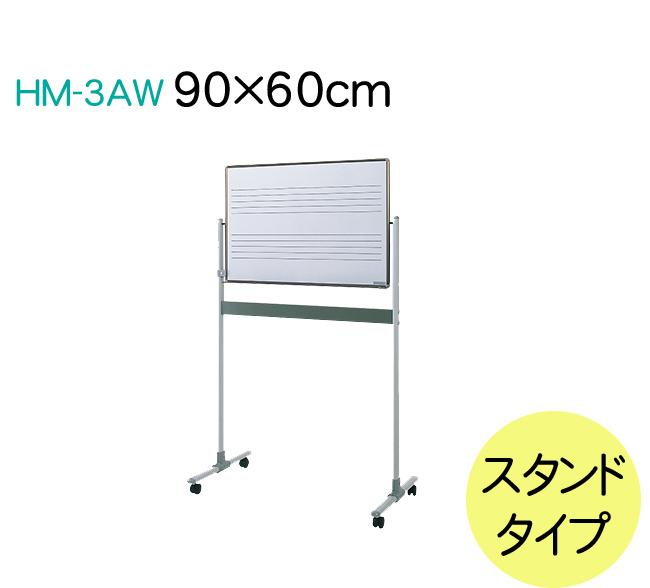 ピアノ教室・音楽教室の定番!五線ボード スタンドタイプ HM-3AW(五線2段入) スタンドタイプ, BEBE FASHION:c619e06f --- sunward.msk.ru