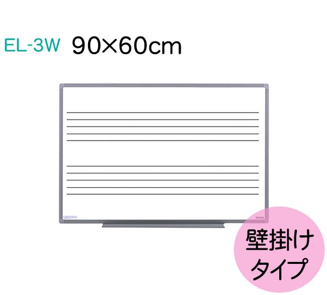 ピアノ教室・音楽教室の定番!五線ボード EL-3W(五線2段入) 壁掛けタイプ